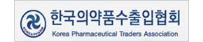 한국의약품수출입협회